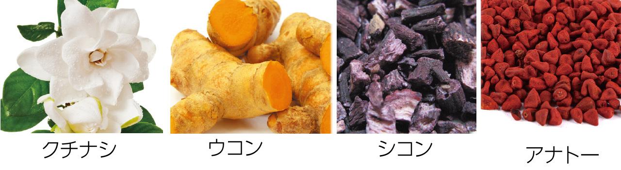 クチナシ ウコン シコン アナトー