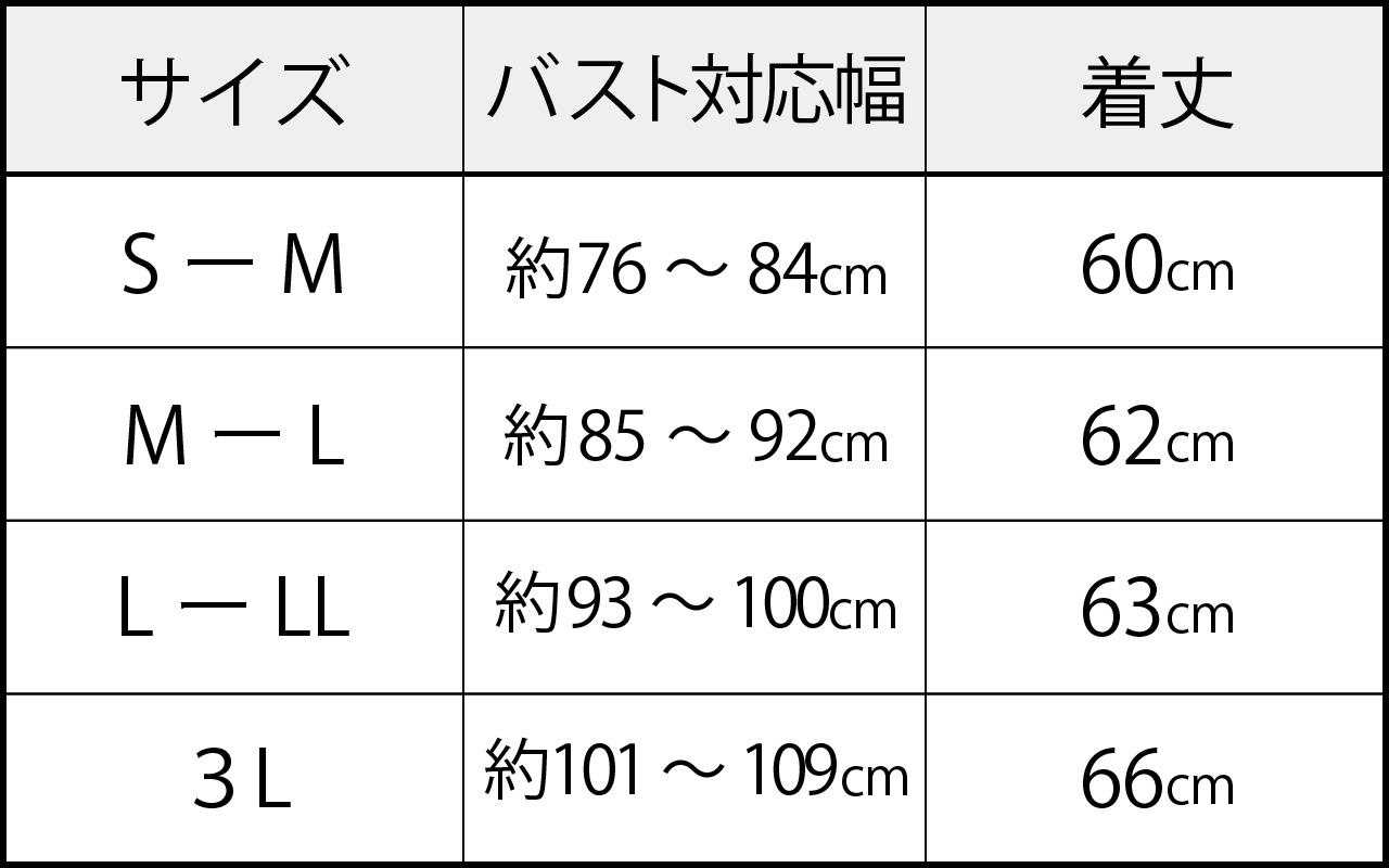 S~M(トップバスト:約76~84cm、着丈60cm) M~L(トップバスト:約85~92cm、着丈62cm) L~LL(トップバスト:約93~100cm、着丈63cm) 3L(トップバスト:約101~109cm、着丈66cm)