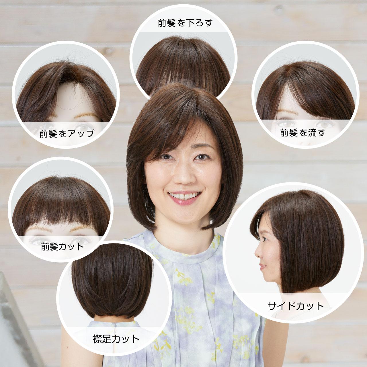 前髪をアップ・カット・流す・下ろす