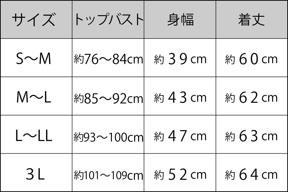 S~M(トップバスト:約73~82cm、着丈58cm) M~L(トップバスト:約79~88cm、着丈59cm) L~LL(トップバスト:約85~95cm、着丈60cm)