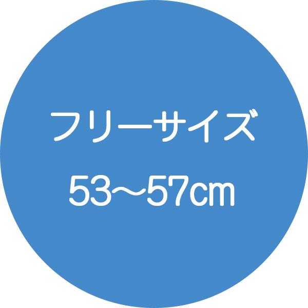 フリーサイズ 53~57cm