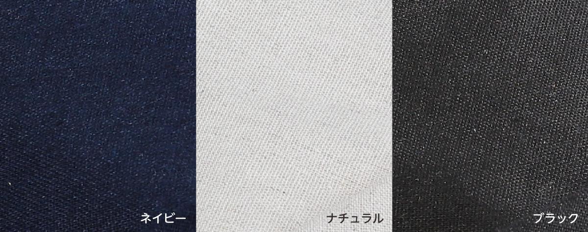 表地には麻と綿を混合した素材