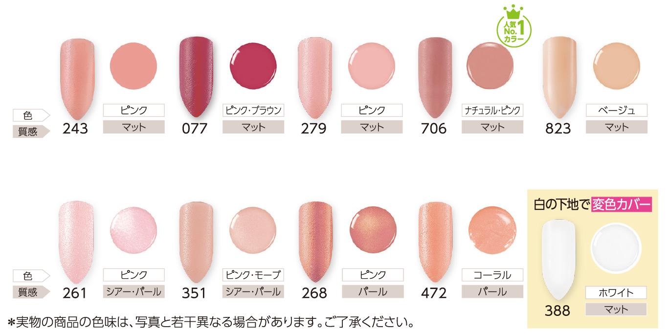 日本人の肌の色に合うカラーをチョイス!