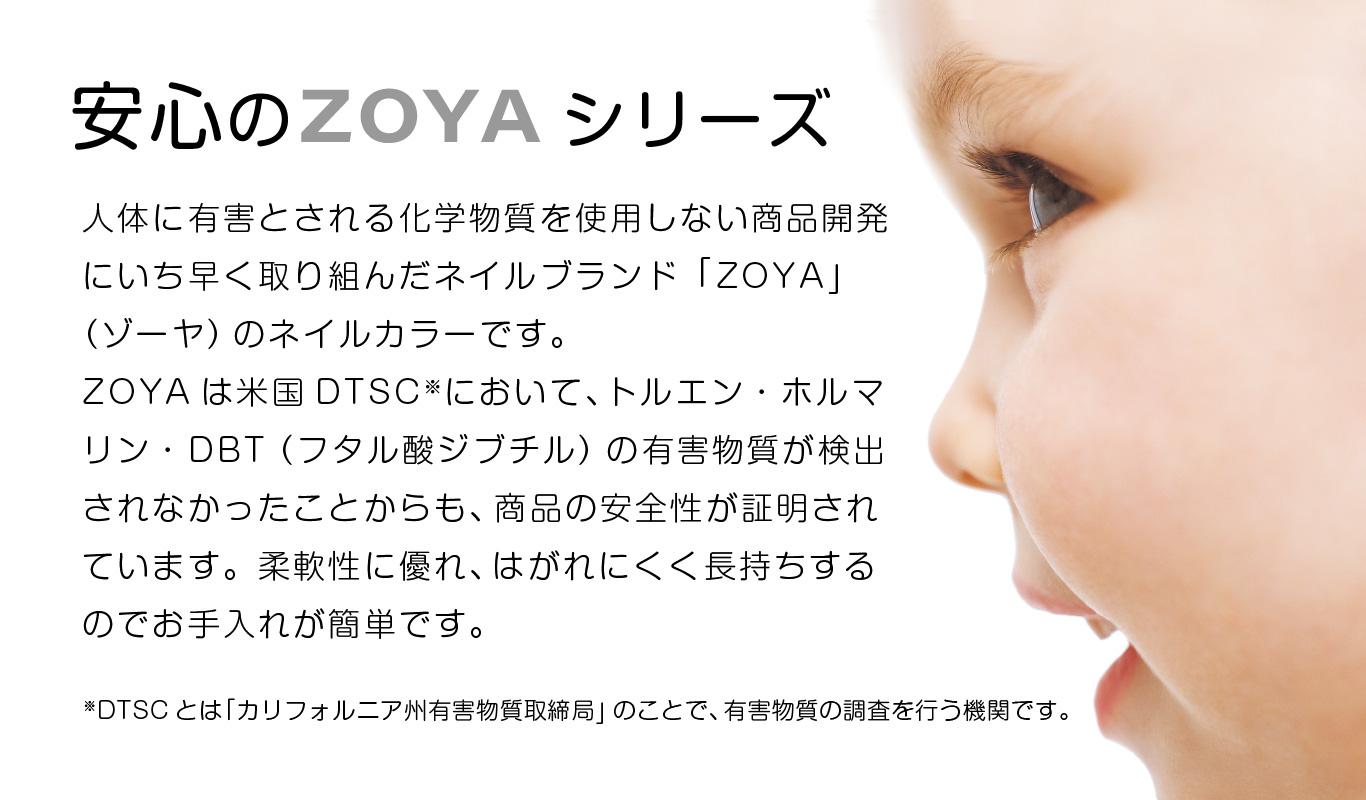 安心のZOYAシリーズ