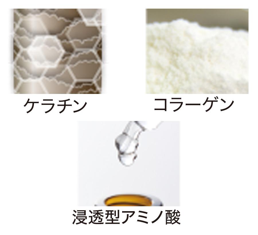 ケラチン コラーゲン 浸透型アミノ酸
